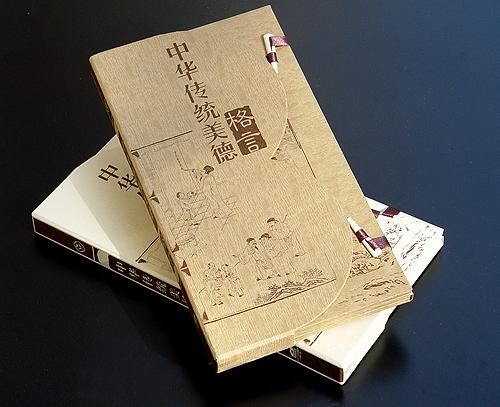 《中华传统美德格言》