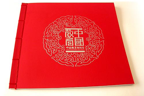 CETV 中国教育电视台2009年画册设计