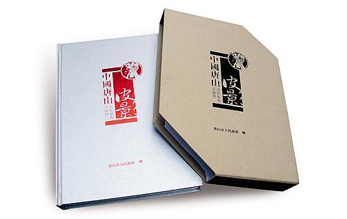 唐山市人民政府《中国唐山皮影珍藏邮册》