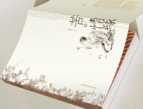 《苦情缘》书籍设计